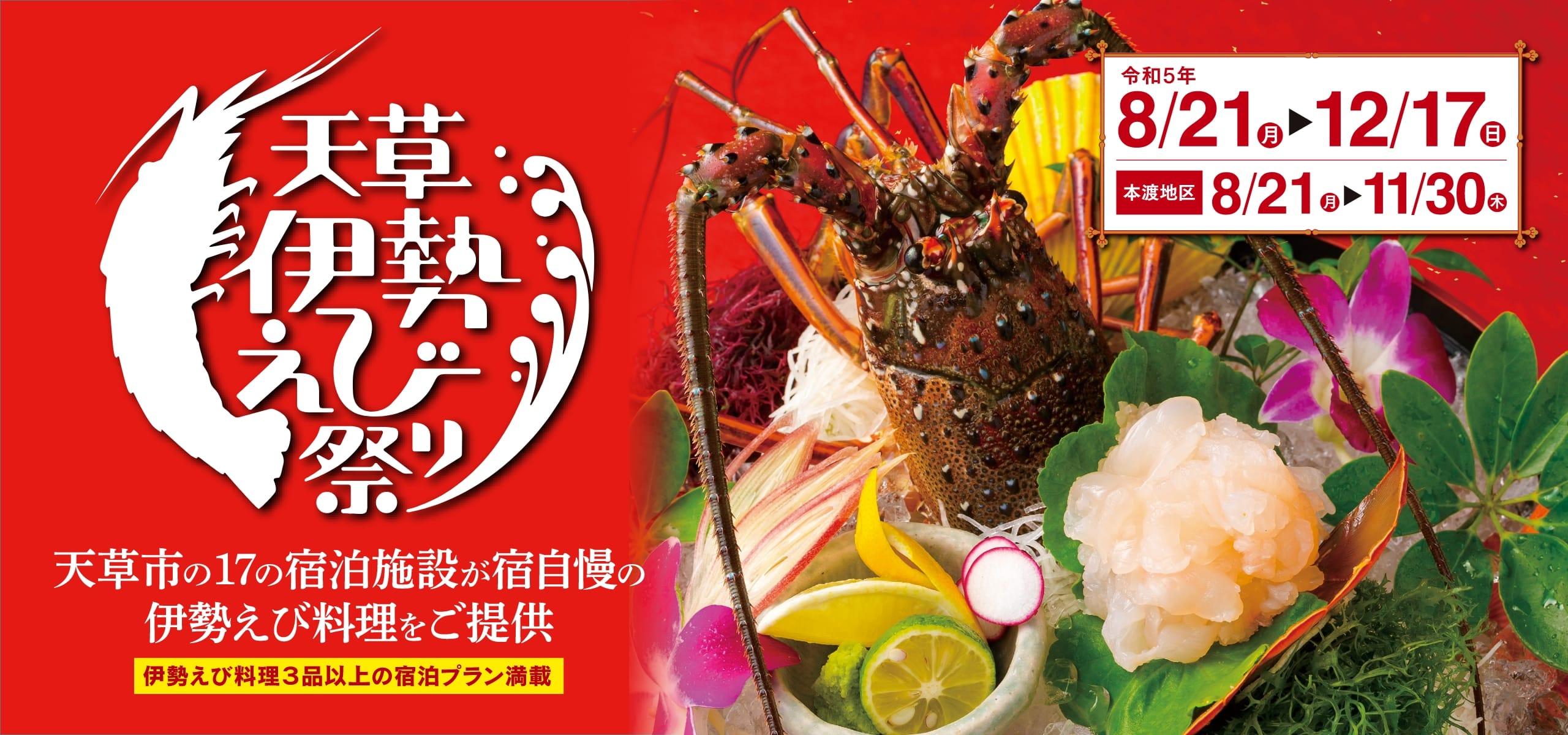 令和2年8月21日(金)〜12月29日(火) 伊勢えび料理3品以上の宿泊プラン満載!!