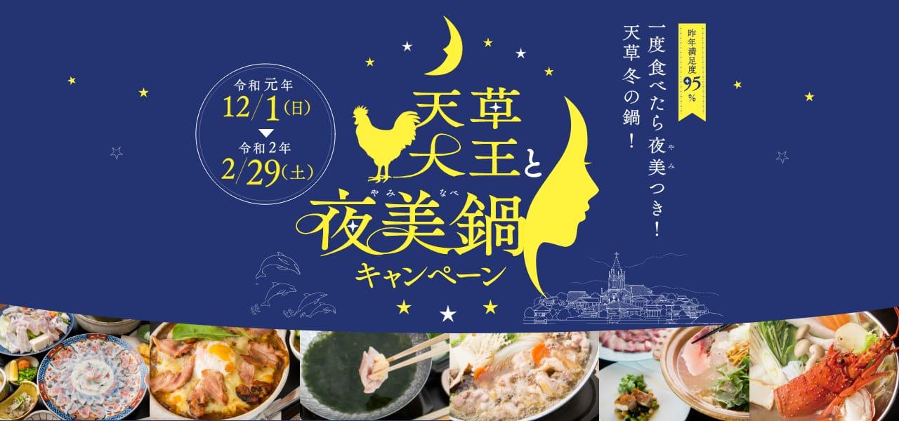天草大王と夜美鍋キャンペーン